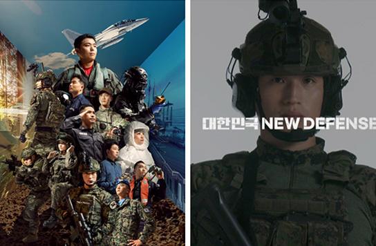 국방부, 올해 국군 화보 '대한민국 뉴 디펜스' 공개