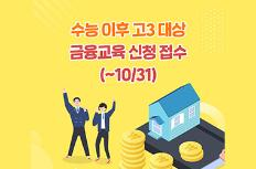 """""""수능 이후 고3 금융교육 신청하세요""""…10월 한달간 접수"""