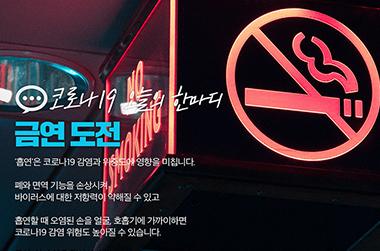 [코로나19 오늘의 한마디] 금연 도전