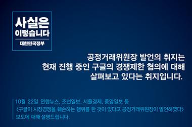 """공정위 """"구글의 경쟁제한 행위에 최종 결론 내린 바 없어"""""""