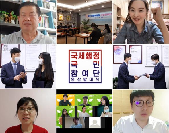 국세행정 국민참여단 영상 발대식 모습(사진=국세청).