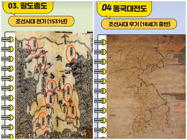 팔도총도, 동국대전도 지도에 독도가 명확히 표시되어 있다.