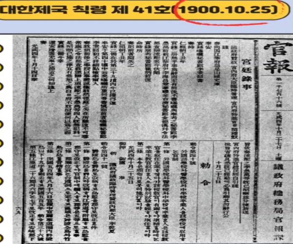 1900년 10월 25일 고종황제가 대한제국 칙령 제41호로 독도를 울릉도 부속 섬으로 관보에 공포했다.