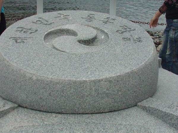 '대한민국 동쪽 땅끝'이라는 표지석이 독도가 대한민국 영토임을 분명히 알리고 있다.