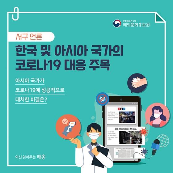 한국 및 아시아 국가의 코로나19 대응 주목