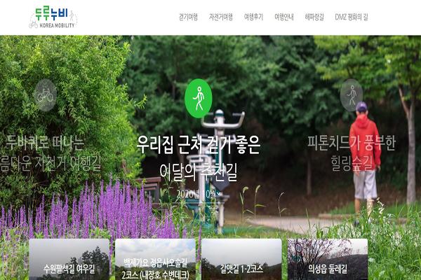 두 팔 안전거리를 유지할 수 있는 정부가 추천하는 1885개 걷기 코스 정보 등을 제공하는 '두루누비(http://www.durunubi.kr/)' 홈페이지.