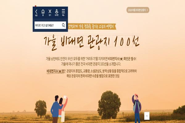 오는 28일 대한민국 구석구석 누리집(https://korean.visitkorea.or.kr)에 접속하면 '안전한 여행 예보 서비스'를 제공받을 수 있다. (사진=대한민국 구석구석 홈페이지)
