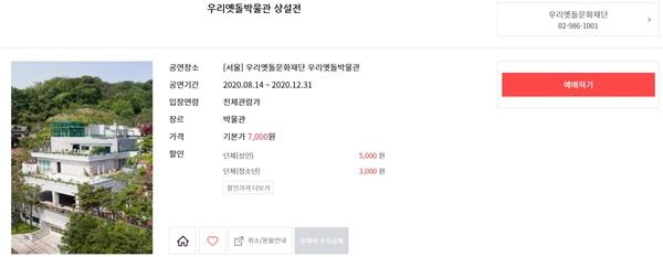 소비쿠폰이 적용된 금액으로 예매를 할 수 있다. 7000원 하는 박물관의 입장권을 4200원에 구입했다.