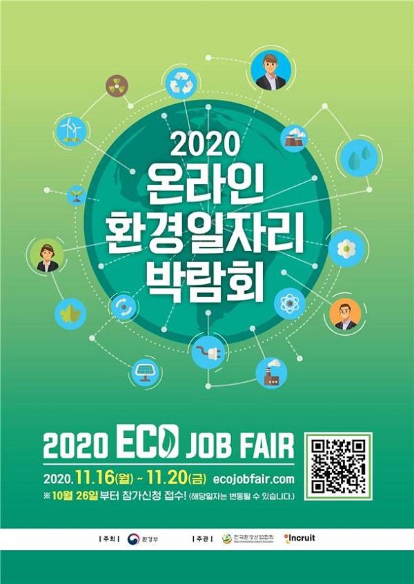 '온라인 환경일자리 박람회' 포스터.