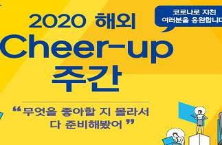 산업인력공단, 해외취업 정보제공 온라인 행사 개최
