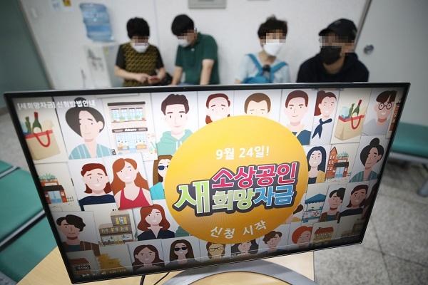 지난달 24일 서울 소상공인시장진흥공단 서울중부센터에서 시민들이 관련 상담을 받고 있다.(사진=저작권자(c) 연합뉴스, 무단 전재-재배포 금지)
