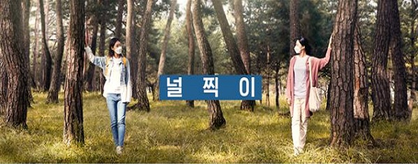 """""""일상속 걷기여행으로 '코로나 우울' 떨쳐내요"""""""