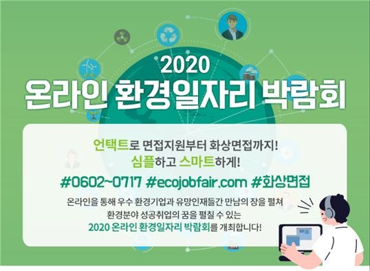 환경 인재-기업 연결 '온라인 환경일자리 박람회' 개최