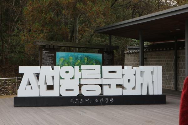 동구릉 매표소 앞에 설치돼 있던 '조선왕릉문화제' 조형물.