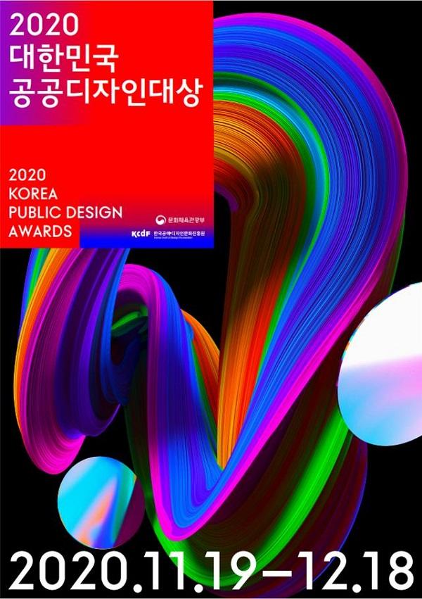 올해 '대한민국 공공디자인대상' 포스터.