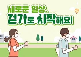 한국인을 위한 걷기 가이드라인