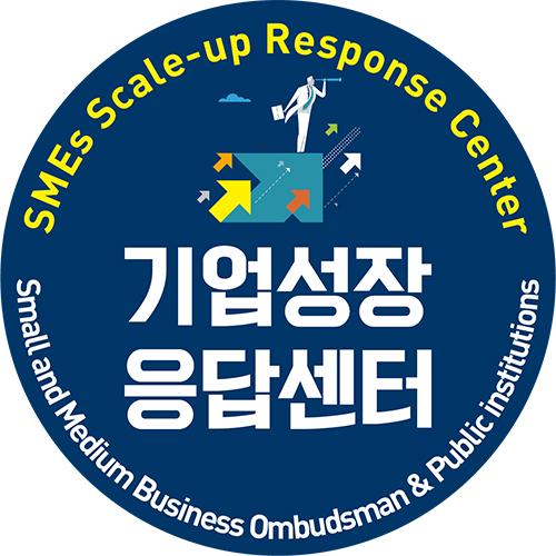 중소기업 규제애로 해소…공공기관 '기업성장응답센터' 발족