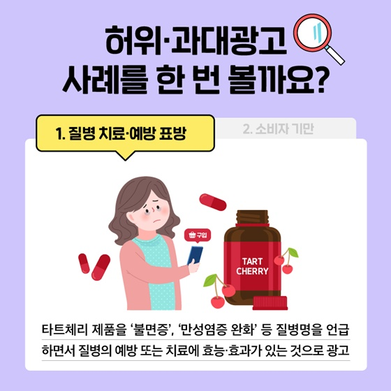 식품통계로 알아보는 허위·과대 광고