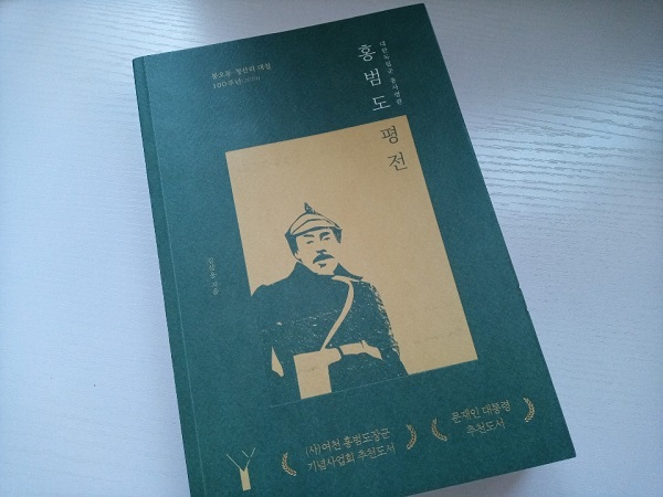 봉오동·청산리전투 100주년에 돌아본 홍범도 장군