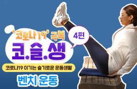[코로나19 극복] '코·슬·생' 4회 <벤치 운동>