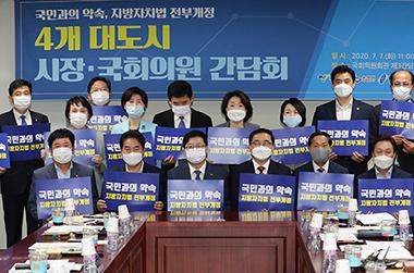 """국민 70% """"지방자치법 전부개정안 조속히 통과돼야"""""""