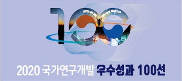 올해 '국가연구개발 우수성과 100선' 선정…국민 온라인투표 첫 도입