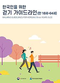 한국인을 위한 걷기 가이드라인(만 18세-64세)
