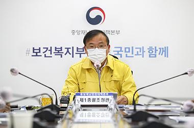 """강도태 복지차관 """"거리두기 1단계지만 여전히 심각한 상황"""""""