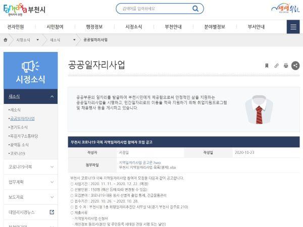 가장 다수를 선발하는 지방자치단체의 공공일자리는 각 지자체 홈페이지를 통해 확인할 수 있다.(출처=부천시청)