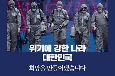 [2021년도 예산안 시정연설] 위기에 강한 나라 대한민국