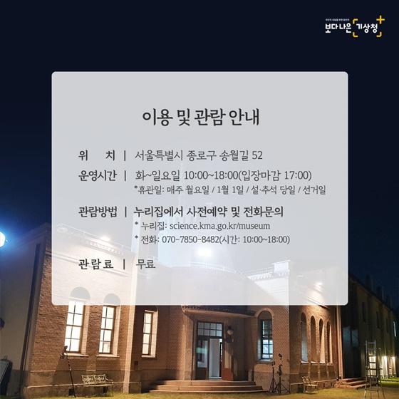 우리나라 첫 국립기상박물관 개관