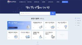 '중소벤처 24' 서비스 2달만 누적방문 150만 돌파