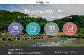 주민에게 개방한 온라인 학습 플랫폼 '나라배움터 빌리지'