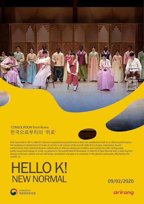 '한국으로부터의 위로' 포스터.