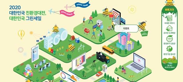 온라인으로 만나는 2020대한민국 친환경대전, 대한민국 그린세일