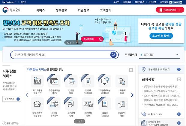 '정부24' 첫 화면.