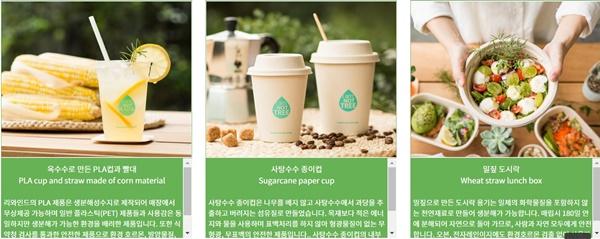 친환경 제품을 생산하는 기업들