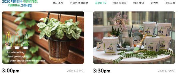 글로비tv에서는 친환경 제품 소개를 실시간 방송으로 볼 수 있다
