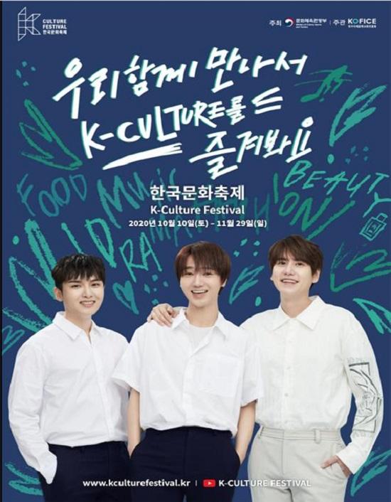 홍보대사(슈퍼주니어-K.R.Y.) 포스터. (왼쪽부터) 규현, 려욱, 예성.