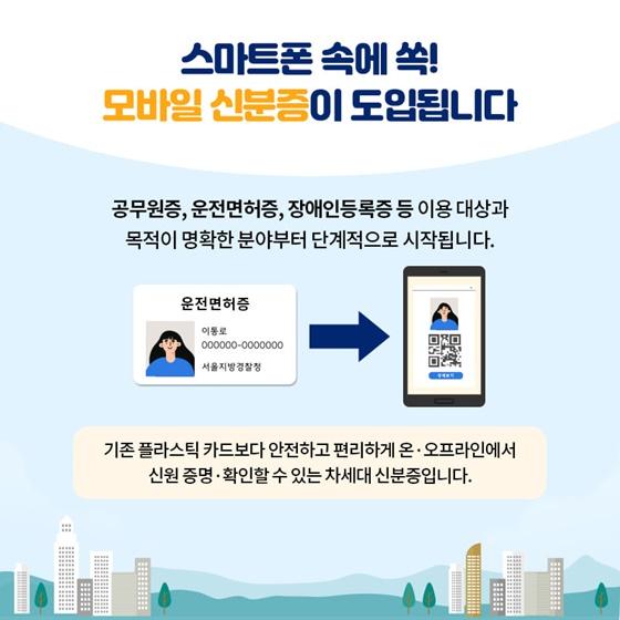 신분증의 변신! 디지털 사회를 이끄는 모바일 신분증