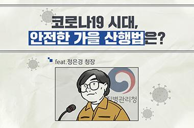코로나19 시대, 안전한 가을 산행법은? (feat.정은경 청장)