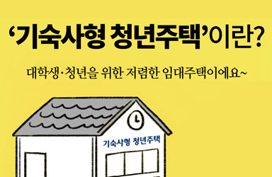 [딱풀이] '기숙사형 청년주택'이란?