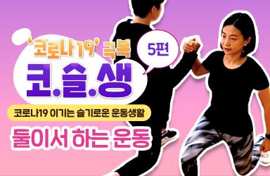 [코로나19 극복] '코·슬·생' 5회 <둘이서 하는 운동>