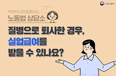 [노동법 Q&A] 질병으로 퇴사한 경우, 실업급여를 받을 수 있나요?