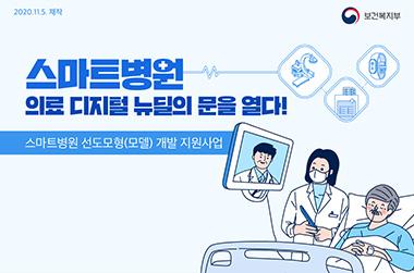 스마트병원, 의료 디지털 뉴딜의 문을 열다!