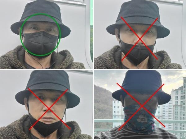 마스크를 규정에 맞게 정확히 착용하지 않으면 미착용으로 인정돼 과태료 부과 대상이다.