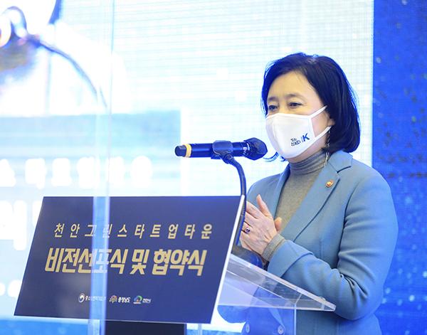 6일 천안시청에서 개최된 천안 그린 스타트업 타운 비전선포식에서 박영선 중소벤처기업부 장관이 인사말을 하고 있다.(사진=중소벤처기업부)