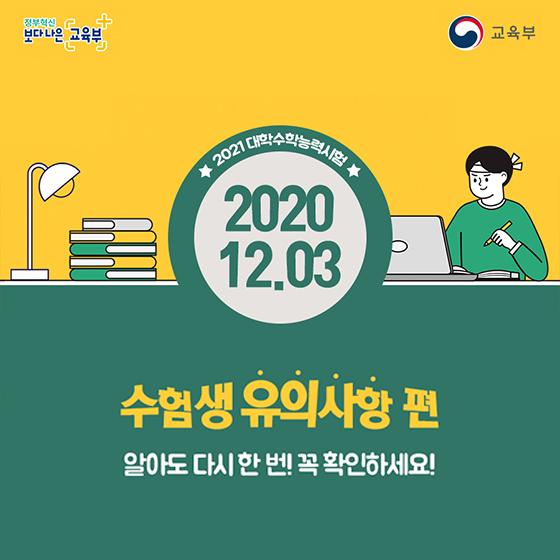 2021 대학수학능력시험 수험생 유의사항, 다시 한번 꼭 확인하세요!