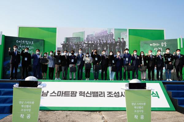 지난 10월 28일 경남 밀양시 삼랑진읍에서 열린 혁신밸리 착공식 모습. (사진=경남도)