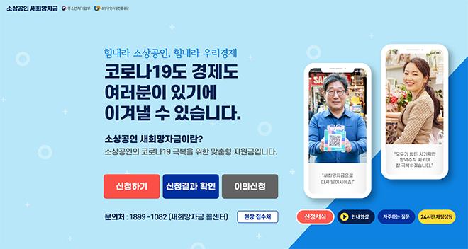 소상공인 새희망자금 신청기한 13일까지 1주일 연장